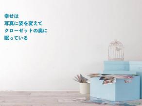 河内美穂さん「青い鳥写真整理室」始動します