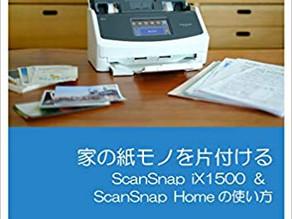 「家の紙モノを片付ける ScanSnap iX1500 &ScanSnap Homeの使い方」のテキストをリリースしました