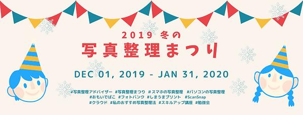 2019 冬の 写真整理まつり (2).png