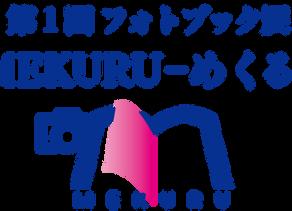 第1回フォトブック展「MEKURU-めくる-」が開催されます