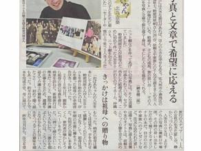 2/4 讀賣新聞に「人生Book」が紹介されました