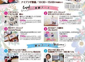 写真の日イベント【別所咲都紀さん】
