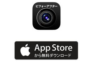 ビフォーアフター写真が簡単に撮れるアプリ