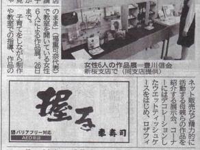 東愛知新聞にアドバイザー活動が掲載されました