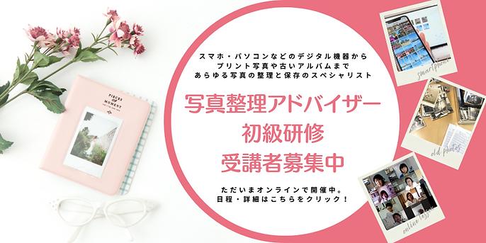 協会HPトップスライド.png