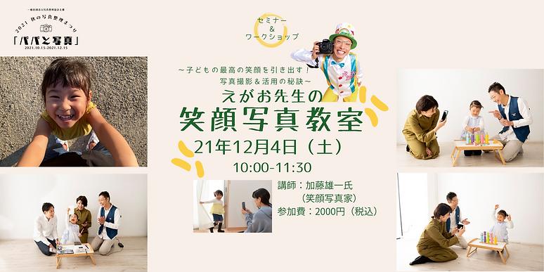 2021秋写真整理まつりスライド用 (2).png