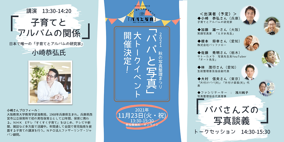 2021秋写真整理まつりスライド用 (3).png