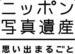 パソコープ写真整理アドバイザーが朝日新聞のデジタル化サービス「ニッポン写真遺産」と提携します