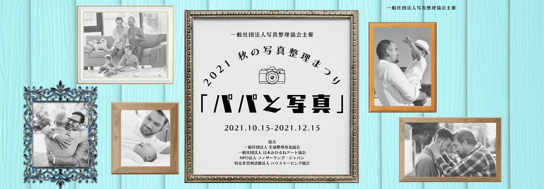 2021秋写真整理まつりWIXスライド用 (1).png
