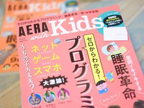 雑誌「AERA with Kids」に掲載!