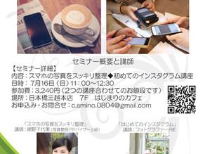 7/16 日本橋三越 はじまりのカフェ アドバイザーオリジナル講座を開催