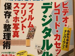 マキノ出版社「特選街」9月号に2名のアドバイザー記事が掲載されました