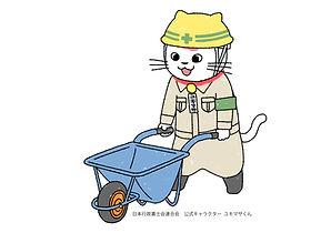 土木作業員ユキマサくん.jpg