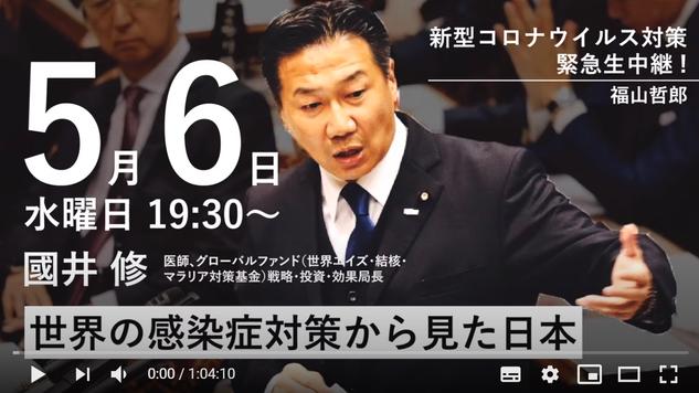 Fukuyama1.png