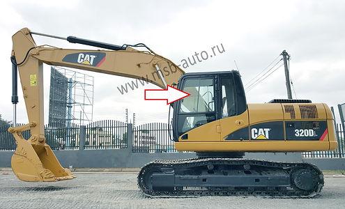 Стекло дверное верхнее переднее экскаватор гусеничный Caterpillar 320 DL, 324 DL, 325 DL,  329 DL, 336 DL, 320 EL, 324 EL, 325 EL, 329 EL, 336 EL