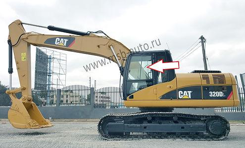 Стекло дверное верхнее заднее экскаватор гусеничный Caterpillar 320 DL, 324 DL, 325 DL,  329 DL, 336 DL, 320 EL, 324 EL, 325 EL, 329 EL, 336 EL .