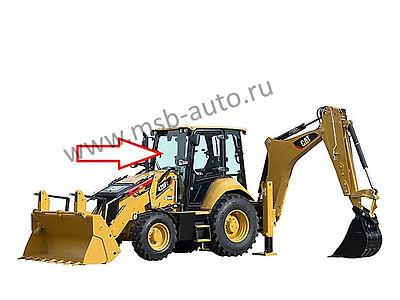 Стекло лобовое верхнее экскаватор-погрузчик Caterpillar 428f2, 432f2, 434f2, 444f2