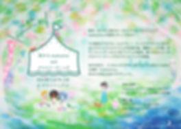 出張マツリカ表面final-01.jpg