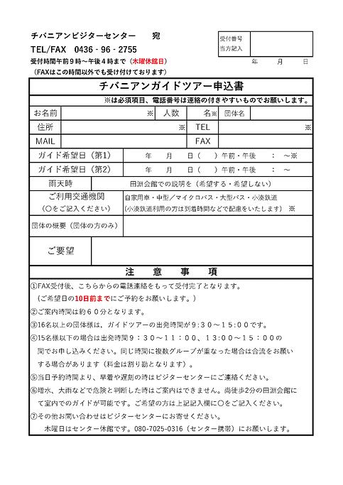 ガイド申込用紙.png