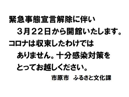 【重要】3月22日より開館のお知らせ