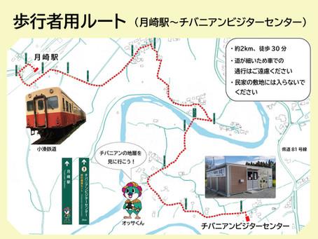 月崎駅~ビジターセンターまでの歩行者用ルートのご案内