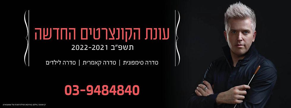 new_season_atar_851x340.jpg