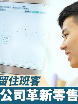 【AI零售】數據幫助店舖留住班客,90後創AI公司革新零售業
