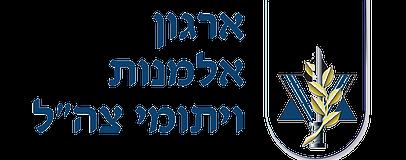 אלמנות ויתומים עברית שקוף.webp