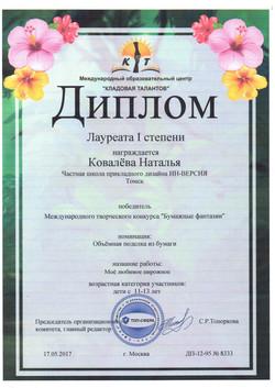 Ковалёва Наталья