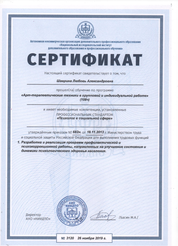 Сертификат по АРТ-ТЕРАПИИ