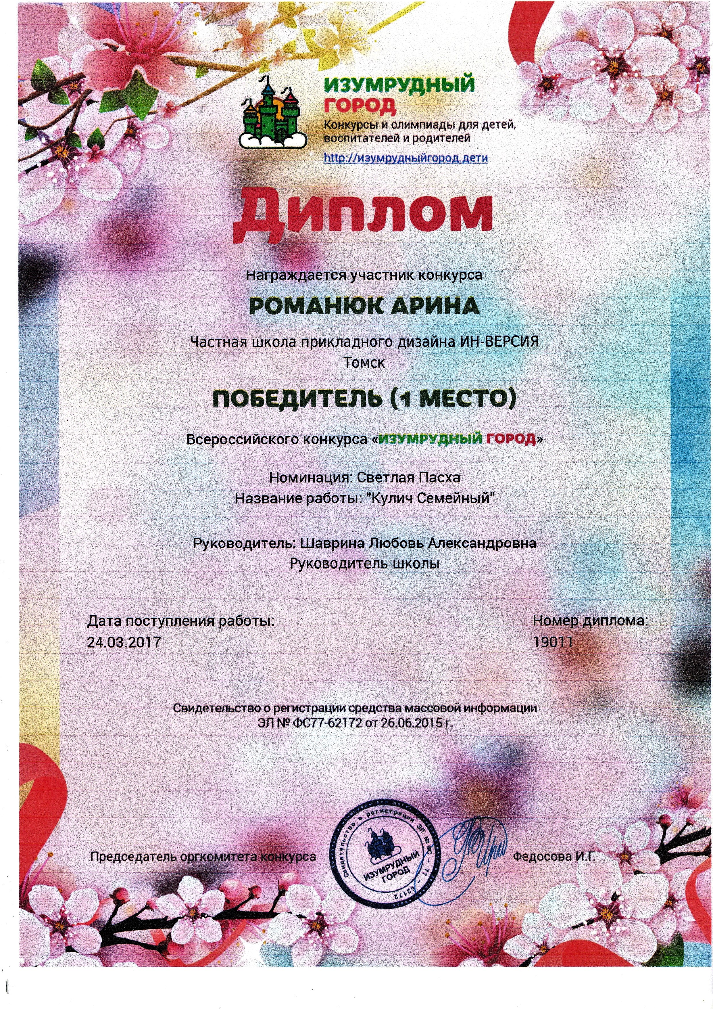 Романюк Арина