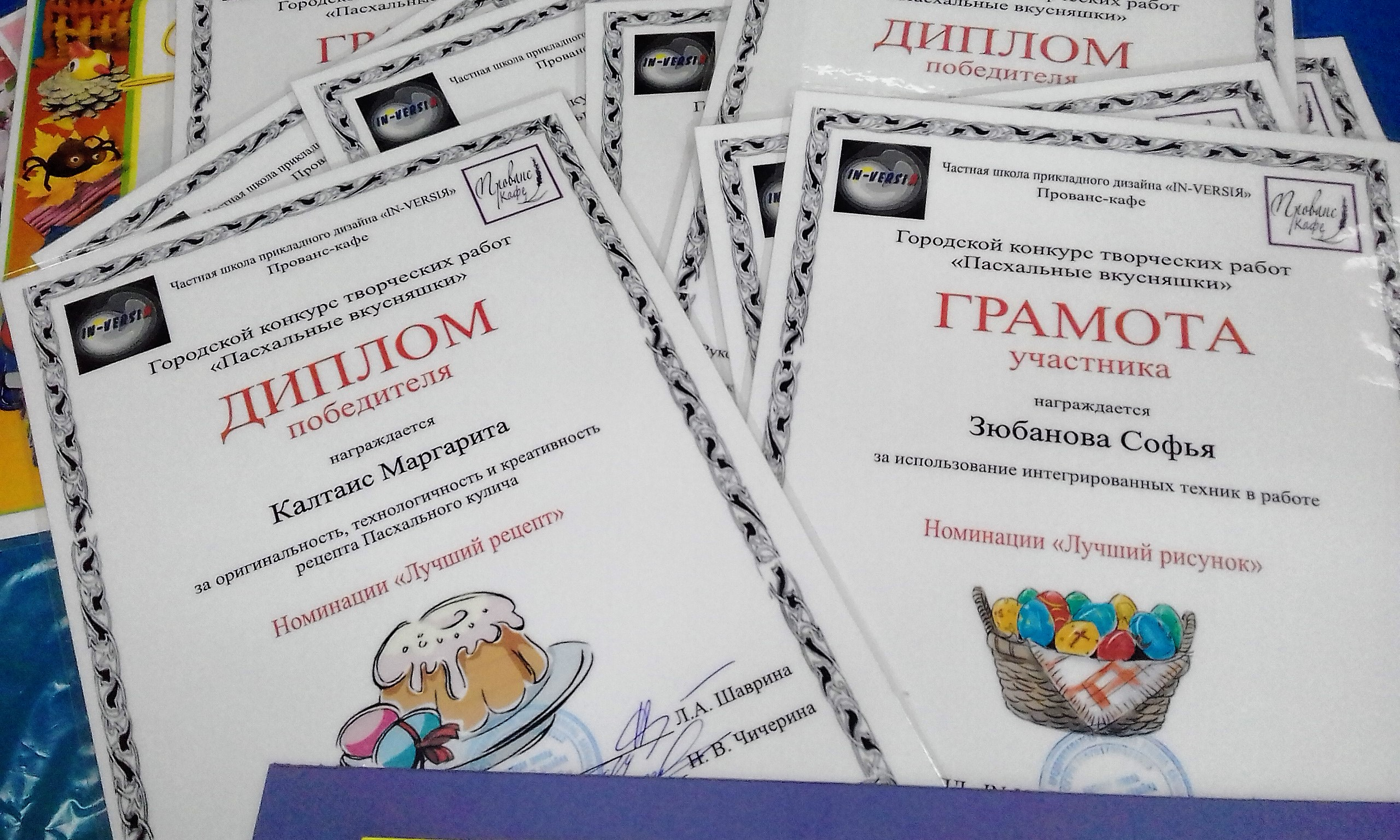 Конкурс рисунков и рецептов