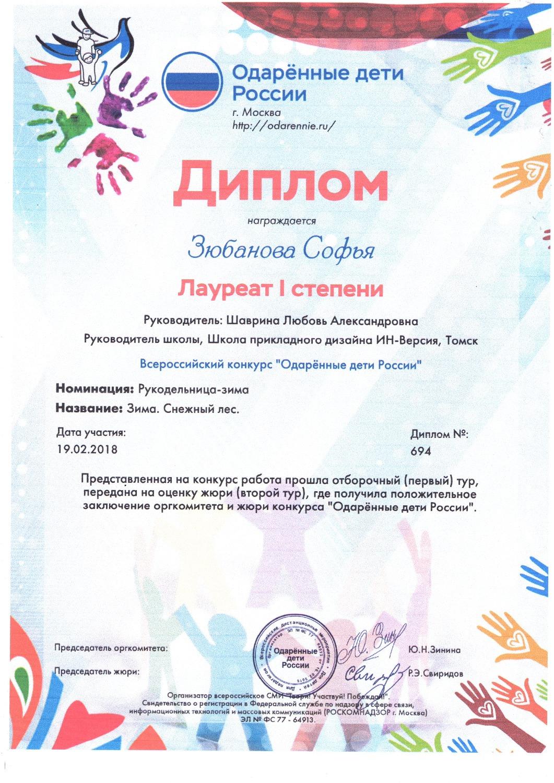 Зюбанова Софья
