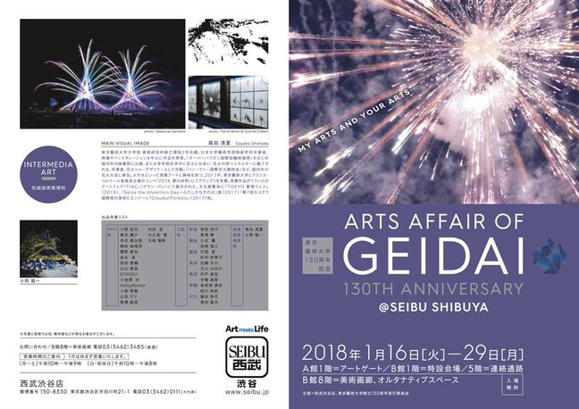 ARTS AFFAIR OF GEIDAI 130TH ANNIVERSARY@SEIBU SHIBUYAに出展します。