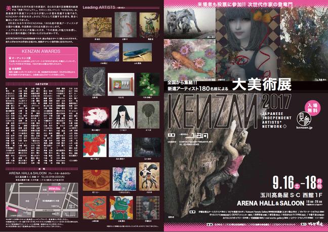 Kenzan2017に作品を出品します。