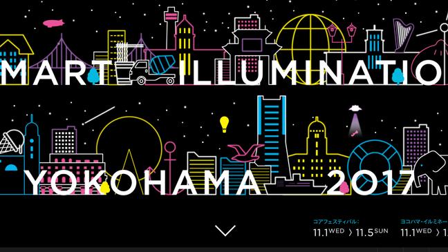 スマートイルミネーション横浜に作品を出展します。