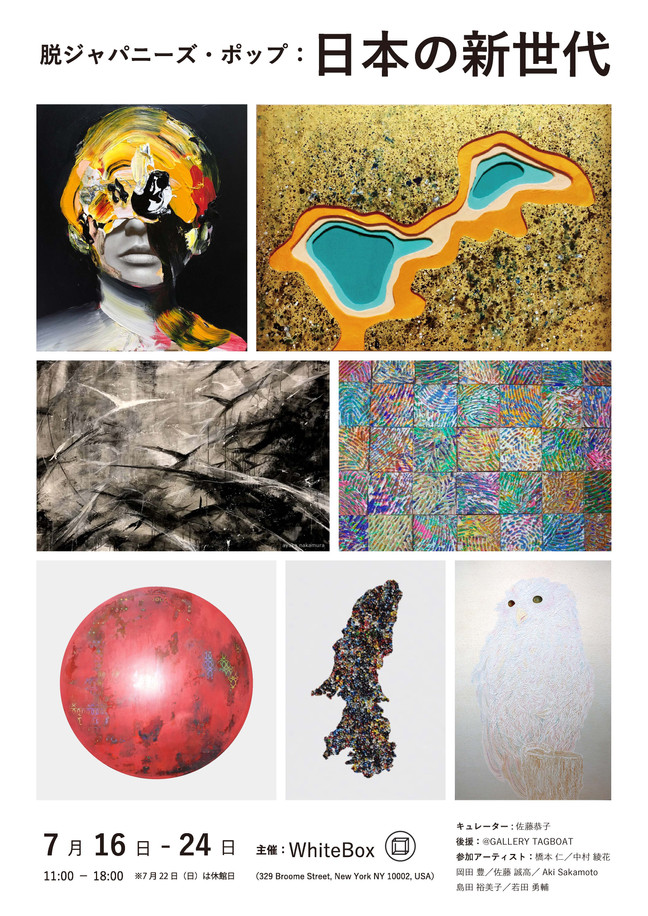 """""""Forsaking Pop: A New Art Generation from Japan"""" July 16-24 (Opening July 17, 6-8pm), cura"""