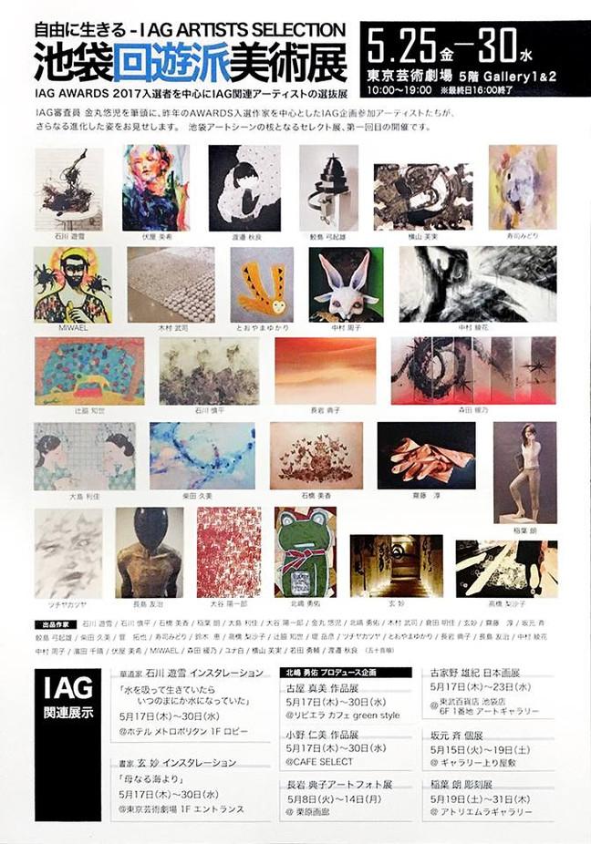東京芸術劇場で開催される池袋回游派美術展に出品します。