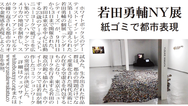 My solo exhibition's article is on Syukan NY seikatsu.