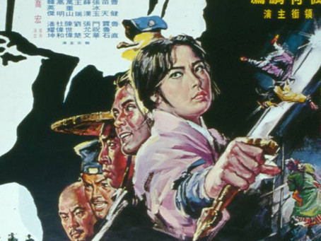 Grinding the Stream UPDATES: Chinese/Hong Kong Cult Cinema