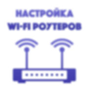 Настройка Wi-Fi роутеров в Рязани. Официальный компьютерный сервис. Нажмите на картинку