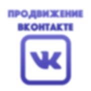 Продвижение и настройка рекламы Вконтакте для бизнеса в Рязани. Цифроой сервис SYSPROF
