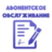 Компьютерный сервис в Рязани для ИП и ООО. Абонентское обслуживание.