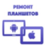 Ремонт планшетов в Рязани. Официальный компьютерный сервис. Настройка планшетов в Рязани.