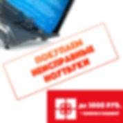 Скупка ноутбуков в Рязани. Б/у ноутбуки в Рязани \ Продать ноутбук Рязань \ Компьютерный сервис в Рязани \ ремонт ноутбуков в Рязани \ настройка ноутбуков в Рязани