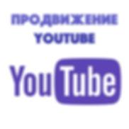 Создание и продвижение YouTube каналов для бизнеса в Рязани. SYSPROF цифровой сервис Рязань