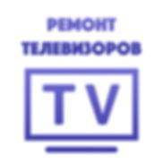 Ремонт телевизоров в Рязани. Официальный компьютерный сервис. Настройка телевизоров в Рязани.