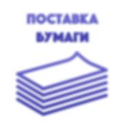 Офисная бумага - поставка дл организаций в Рязани. Компьютерный сервис в Рязани