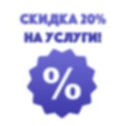 Скидка 20% на IT аутсорсинг для организаций в Рязани.