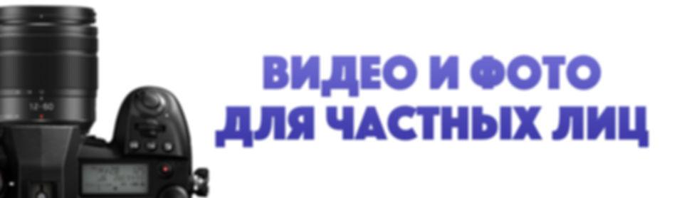 Видеосъемка и отосъемка событий в Рязани. Качество Pro Cinema 4K.